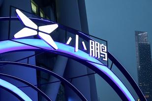 进军房地产,小鹏汽车注册4.7亿成立地产公司