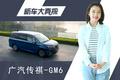 传祺GM6探店:奥德赛一半的价格 尾箱能装下10个肖鑫