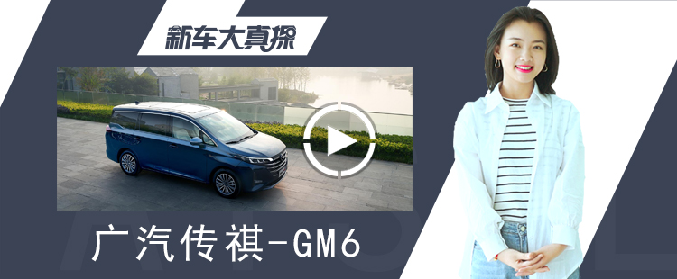 傳祺GM6探店:奧德賽一半的價格 尾箱能裝下10個肖鑫