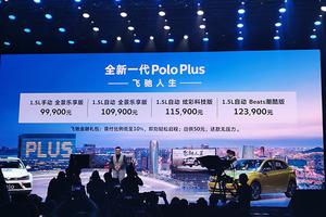 全新大众Polo Plus正式上市:售价9.99-12.39万元