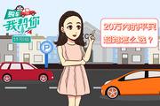20万内平民超跑推荐,人狠话不多!