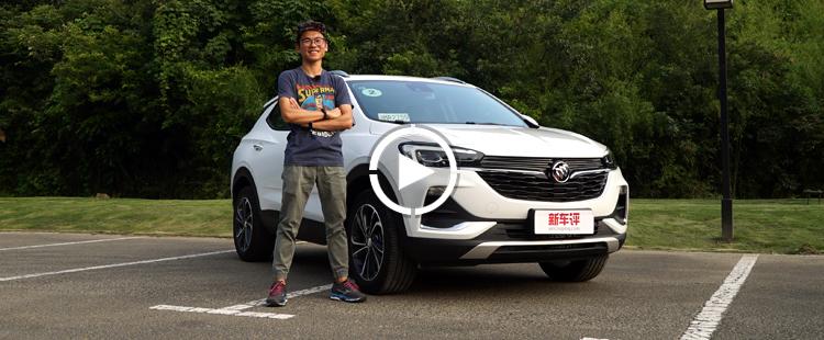 试驾昂科拉GX:1.3T+9AT+四驱,可是小马拉大车?