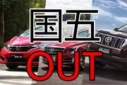 """5月热点车型销量点评:本月关键词""""清库存、退市"""""""