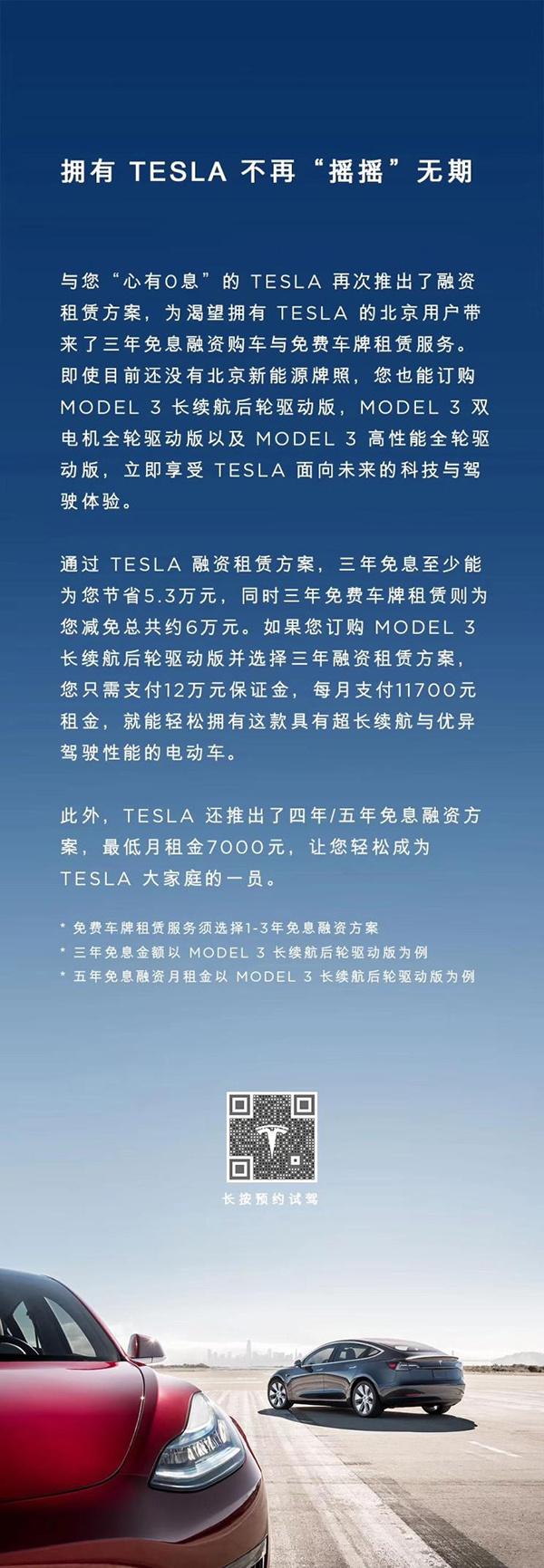 """从此不再""""摇摇""""无期,特斯拉在北京推三年免费车牌租赁"""