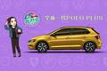 购车我帮你大众Polo PluS:变大的POLO,迷你的高尔夫