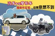 且看且珍惜:阿miu在线打假,揭露汽车广告的猫腻~
