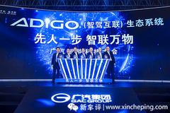 "ADiGO生态系统发布 广汽新能源致力于领先""新四化"""