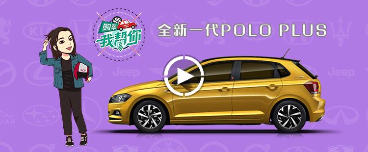 購車我幫你大眾Polo PluS:變大的POLO,迷你的高爾夫