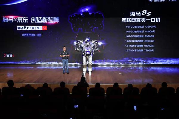 海马旗舰SUV 8S新车上市:售价区间7.99-12.59万元