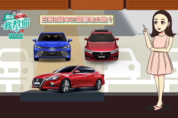 购车我帮你特别版:日系B级三剑客,怎么选?