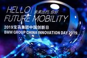宝马说:自动驾驶能在中国畅行,世界将是坦途?