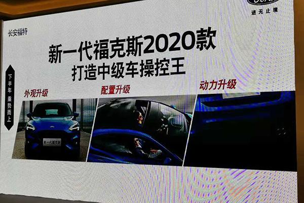 福克斯跨界车型领衔,长安福特8月16日上市三款重磅新车