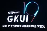 GKUI 19发布会:不仅限于车机,更放眼于未来