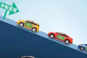 补贴退坡后的阵痛 新能源车月销量首次负增长