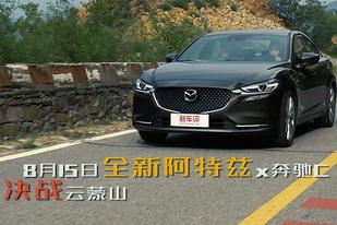 8月15日 全新阿特兹x奔驰C决战云蒙山