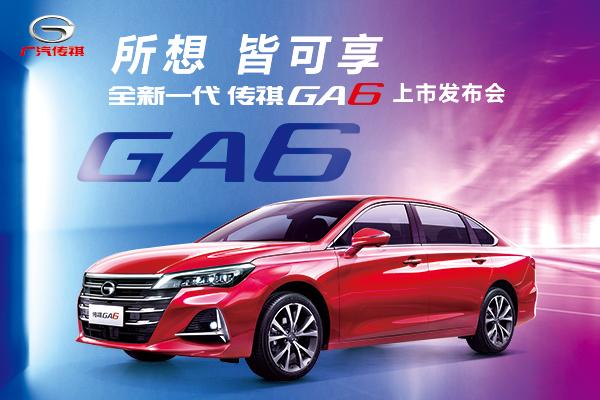 全新一代 传祺GA6上市发布会直播