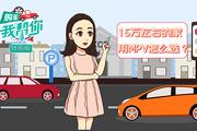 購車我幫你:15萬內家用MPV怎么選?