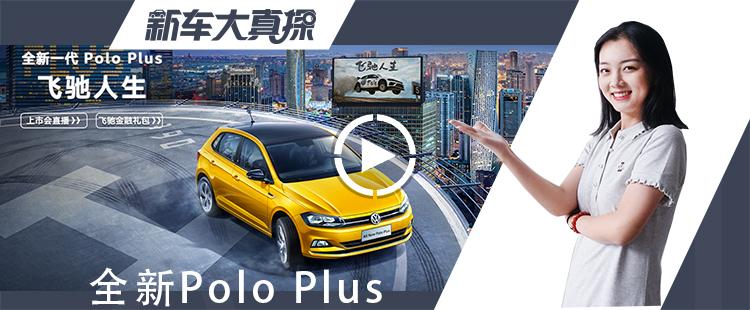 新车大真探:Polo Plus最高优惠1.3万啦 还有3千大礼包!