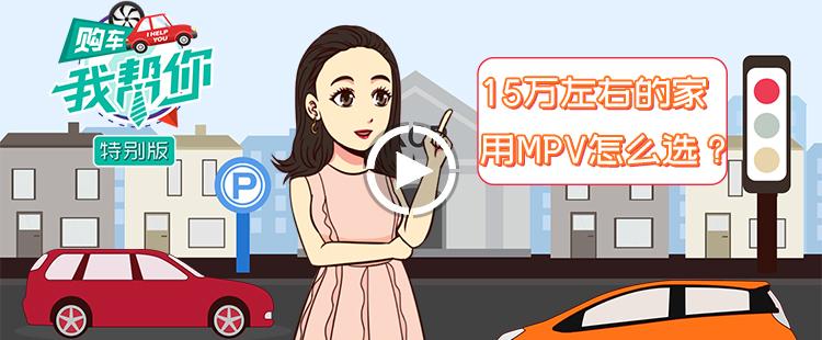 購車我幫你之15萬內家用MPV怎么選?