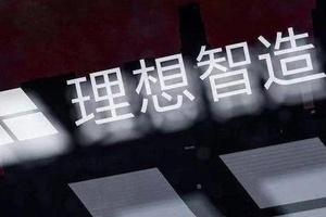 王兴站台,理想离成功更近了吗?