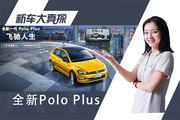 到店實拍:Polo Plus最高優惠1.3萬啦 還有3千大禮包!