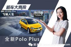 到店实拍:Polo Plus最高优惠1.3万啦 还有3千大礼包!