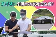 知乎体:车辆NVH优化怎么做?邀请全新阿特兹答题