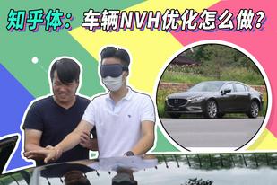 知乎體:車輛NVH優化怎么做?邀請全新阿特茲答題