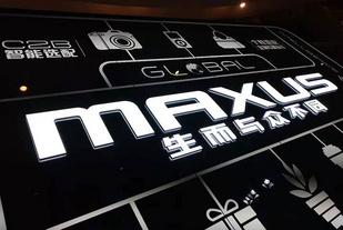 上汽大通MAXUS D60新操作:5种推荐款 最高优惠3900元