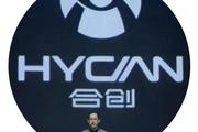 HYCAN,广汽蔚来下的合与创