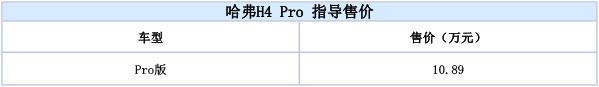 哈弗H4 Pro正式上市:外观更动感,售10.89万