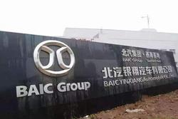 北汽与重庆市政府签署北汽银翔重组协议