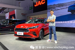 2019成都车展新车快评:全新江淮嘉悦A5