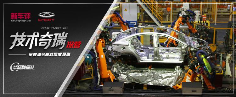 走进奇瑞四大工厂 探究品质奇瑞背后的国际化制造体系