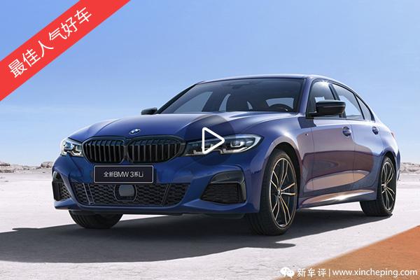 华晨宝马全新BMW 3系