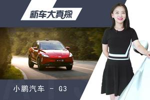 新車大真探:小鵬G3