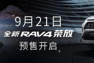 两种排量8款车型或10月上市 一汽丰田全新RAV4开启预售