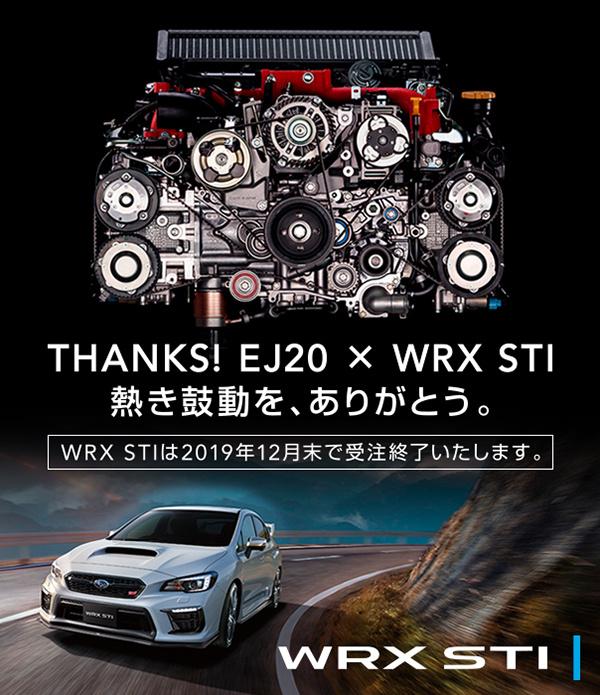 最后的EJ207,斯巴鲁发布WRX STI Final Edition官图