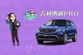 吉利博越Pro导购:曾经的最美SUV到底Pro了啥?