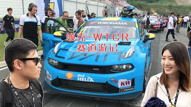 領克WTCR賽車忙著奪冠,我卻忙著和小姐姐......