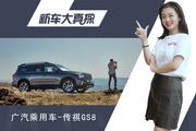 新車大真探:傳祺GS8預售價公布 快來看看實力如何!