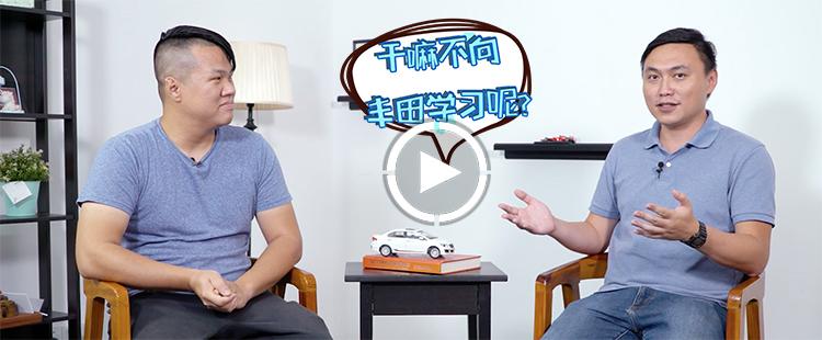 社論第十一期:都說豐田可靠,大家怎么不都學著點?