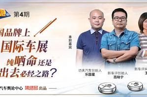 車馬炮 中國品牌上國際車展是走出去必經之路?