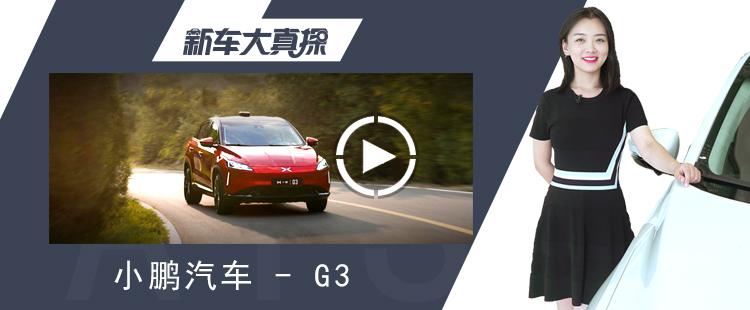 """新車大真探:小鵬G3為年輕人打造""""國民特斯拉""""?"""