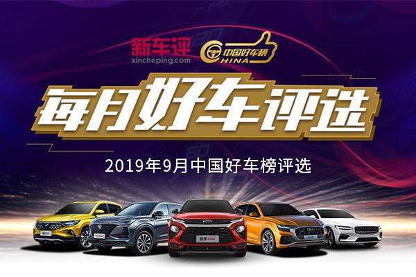 普天同庆——9月好车评选活动欢乐启动