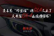 """賽車界""""鄧紫棋""""攜GLA又來了,慶哥跟CX-4還頂得住嗎"""