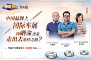 车马炮|中国品牌上国际车展是走出去必经之路?