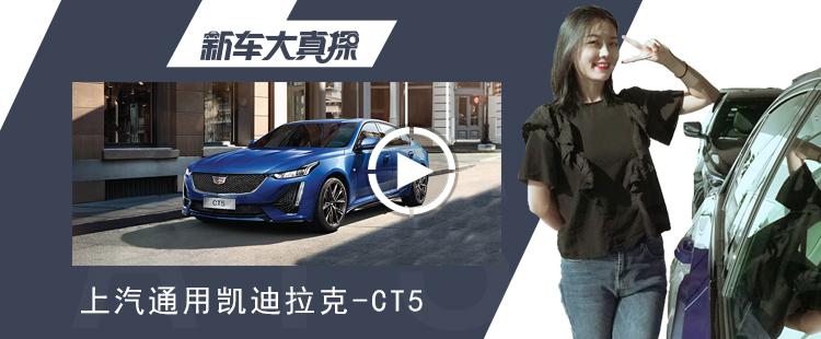 新車大真探:凱迪拉克CT5到店實拍,猜對價格拿大獎!