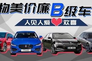 如果人生绕不开一辆B级车,那就选性价比最高的