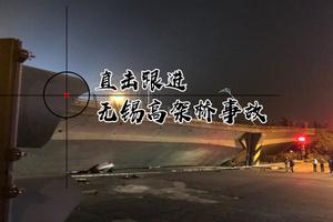 【動態更新】無錫高架橋事故:事故調查工作已全面展開